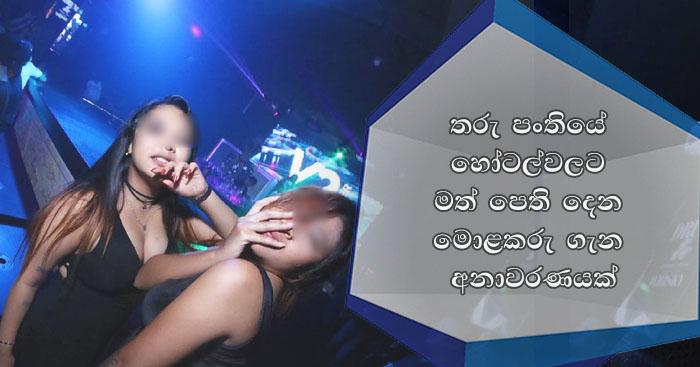 https://www.gossiplanka.com/2020/07/hotel-drugs.html