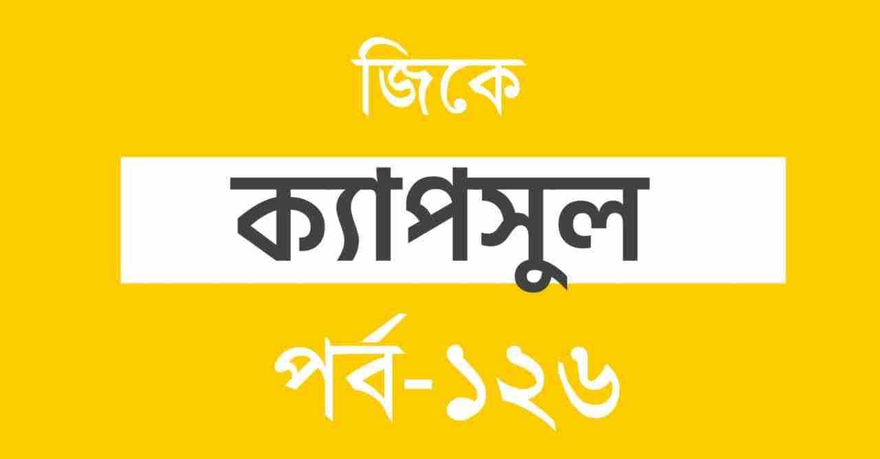 GK Capsule in Bengali Part-126    জিকে ক্যাপসুল