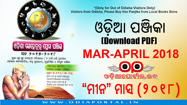 Kohinoor Press Odia Panji For Meena (ମୀନ) Month (Mar-April 2018) - Download eBook (PDF), PDF eBook version for free. This eBook uploaded by OdiaPortal