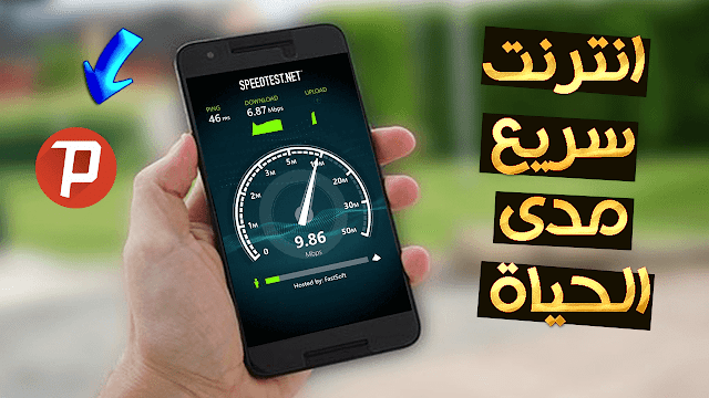 حصريا : تشغيل الأنترنت بسرعة صاروخية مجانا في جميع الدول العربية عبر تطبيق psiphon الشرح الأول 2018
