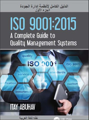 A Complete Guide to Quality Management Systems