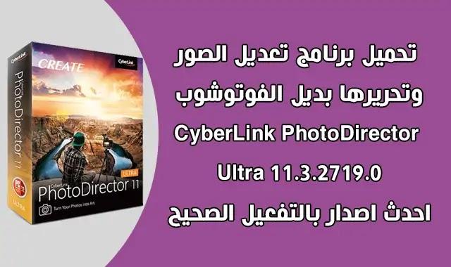 تحميل احدث نسخة من برنامج CyberLink PhotoDirector Ultra 11.3.2719.0 لتحرير الصور