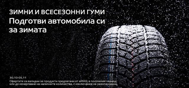 ЗИМНИ И ВСЕСЕЗОННИ ГУМИ -подготви автомобила за зимата