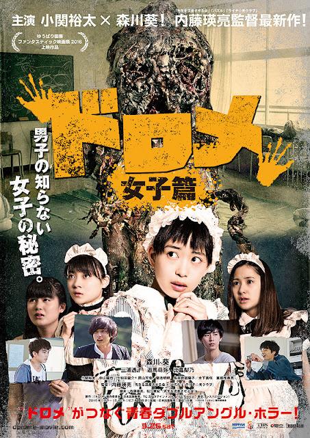 Sinopsis Dorome: Girls' Side (2016) - Film Jepang