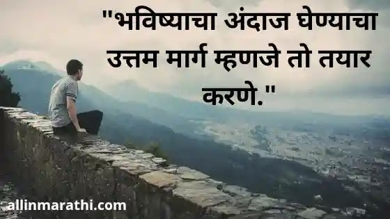 Marathi Motivational quotes-suvichar