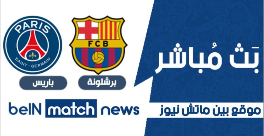 مباراة برشلونة وباريس سان جيرمان