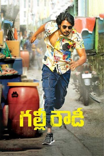 Gully Rowdy Box Office Collection Day Wise, Budget, Hit or Flop - Here check the Telugu movie Gully Rowdy wiki, Wikipedia, IMDB, cost, profits, Box office verdict Hit or Flop, income, Profit, loss on MT WIKI, Bollywood Hungama, box office india