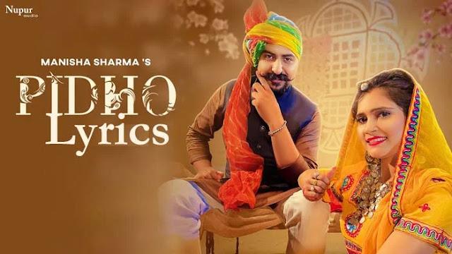 PIDHO Lyrics | Manisha Sharma | Marwadi New Song | Banna Banni Geet