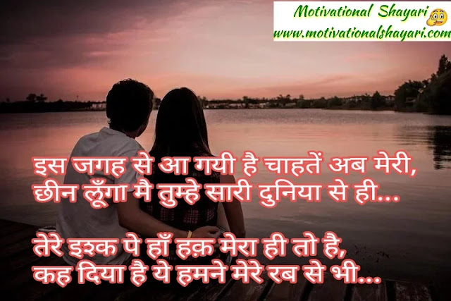romantic love shayari in hindi, love shayari image