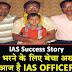 फीस भरने के लिए बेचता था अखबार आज है IAS ऑफिसर