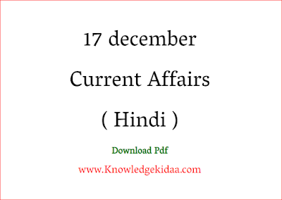 17 December Current Affairs