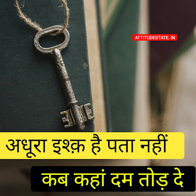 sad status in hindi for life partner photo
