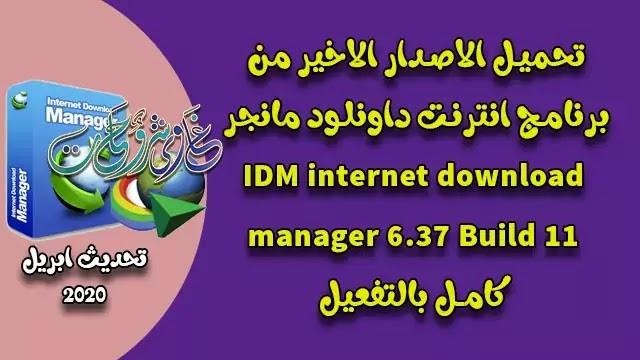 برنامج داونلود مانجر IDM 6.37 Build 11 Retail Internet Download Manager كامل بالتفعيل.