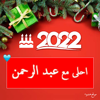 صور 2022 احلى مع عبد الرحمن