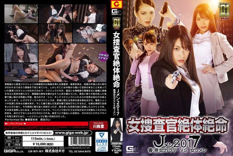 TGGP-90 Wanita Penyidik dalam Bahaya Grave -J Pria 2017 Hong Kong Karate Wanita VS Wanita J Pria-
