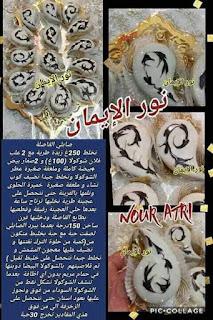 حلويات ام وليد للاعراس.oum walid halawiyat 99