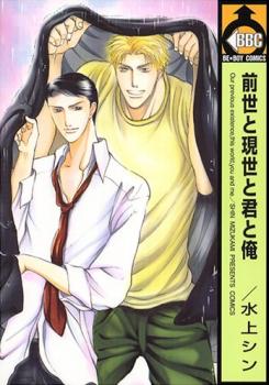 Zense to Gense to Kimi to Ore Manga