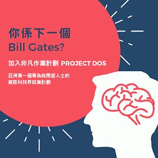 [Project DOS 非凡作業計劃] - 專為自閉症人士的資訊科技界就業計劃