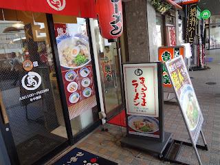 熊本駅前のまるうまラーメン