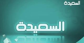 تردد قناة السعيدة Al Saeedah TV 2018 على بدر 4 وعلى قمر النايل سات