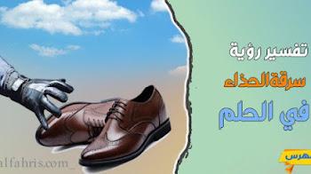 تفسير رؤية سرقة الحذاء في الحلم بالتفصيل