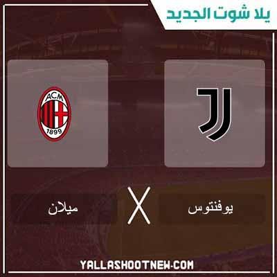 مشاهدة مباراة يوفنتوس وميلان بث مباشر اليوم 13-02-2020 فى كأس ايطاليا