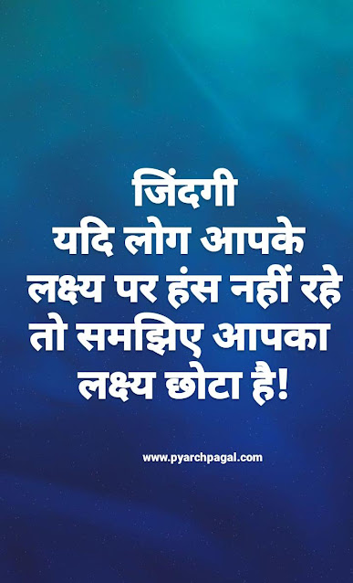 hindi thoughts with meaning in hindi