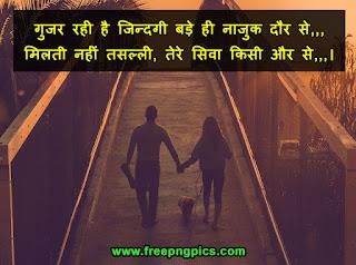 Sad-Shayari-with-Images-in-Hindi