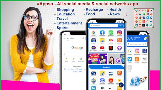 تحميل تطبيق Appso جميع شبكات التواصل الاجتماعي في تطبيق واحد