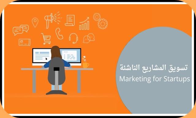 دورة مجانية في تسويق المشاريع الناشئة Marketing for startups مع شهادة مجانية