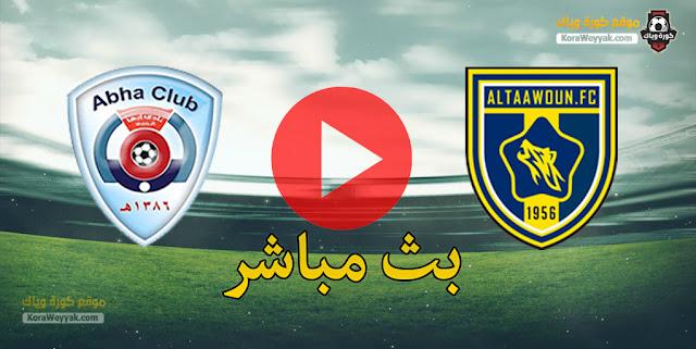 نتيجة مباراة التعاون وأبها اليوم 10 مارس 2021 في الدوري السعودي