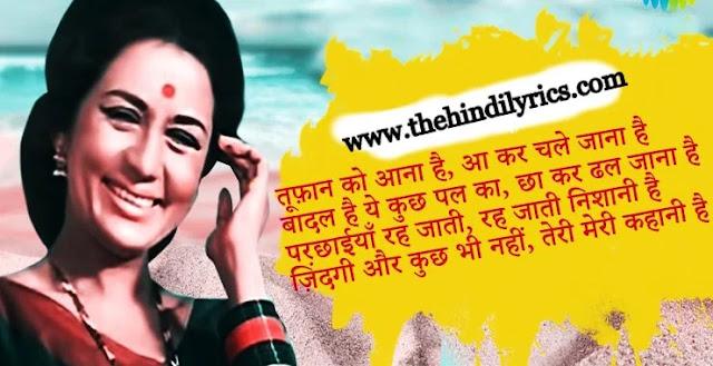 Ek Pyar Ka Nagma Hai Lyrics  –Mukesh  Lata