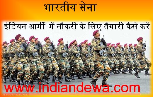 इंडियन आर्मी  में नौकरी के लिए तैयारी कैसे करें