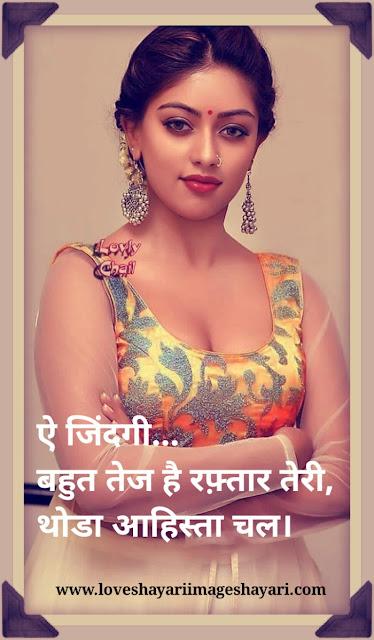 impress shayari hindi me,
