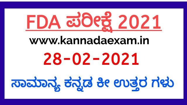 FDA Kannada Key Answers 28-02-2021 Download PDF