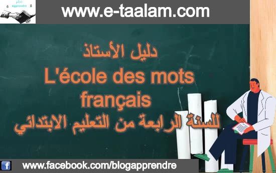 دليل الأستاذ L'école des mots français للسنة الرابعة من التعليم الابتدائي