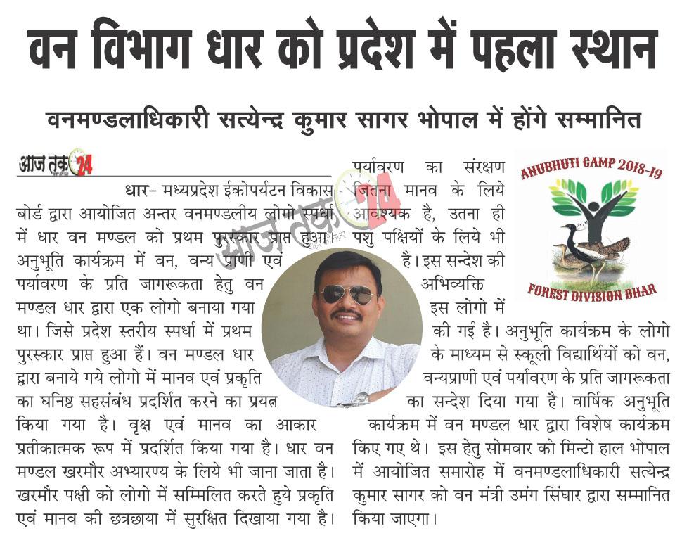 वन विभाग धार को प्रदेश में पहला स्थान | van vibhag dhar ko pradesh me pahla sthan