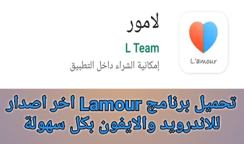 برنامج lamour