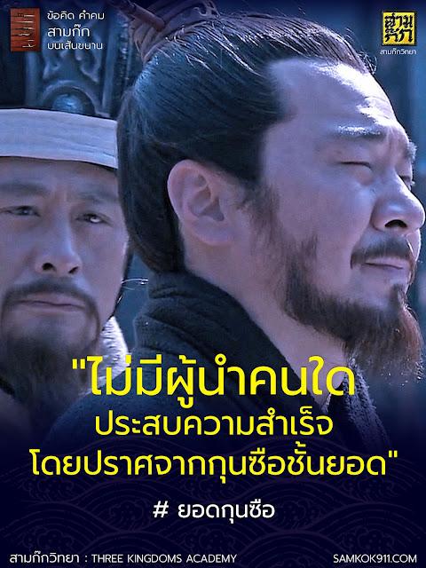 """""""ไม่มีผู้นำคนใด ประสบความสำเร็จ โดยปราศจากกุนซือชั้นยอด"""" # ยอดกุนซือ"""