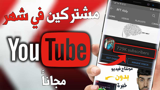 موقع زيادة مشتركين يوتيوب