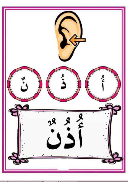 دفتر تقطيع الكلمة من أجل تعليم الطفل قراءة الكلمات بصيغة pdf