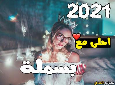 2021 احلى مع بسملة