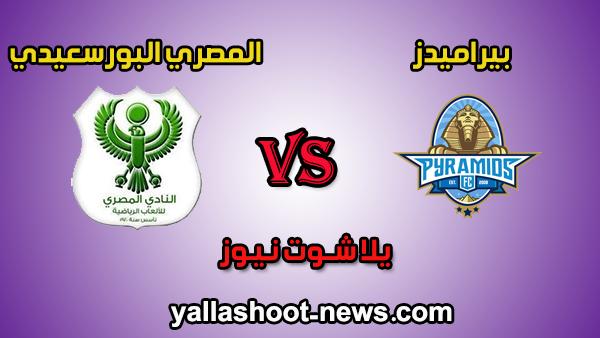يلا شوت مشاهدة مباراة المصري وبيراميدز بث مباشر اليوم 12-1-2020 كأس الكونفيدرالية الأفريقية