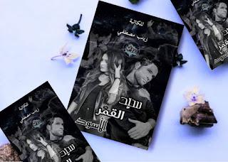 رواية سيد القمر الأسود كاملة بقلم زينب مصطفي