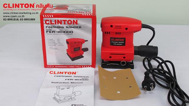 เครื่องขัดกระดาษทราย pantip ยี่ห้อ CLINTON รุ่น FER-110x100