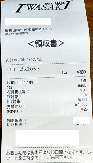 ヘアースタジオIWASAKI 群馬桐生店 2021/1/9 利用のレシート