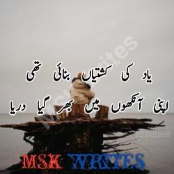 Urdu Poetry Yaad