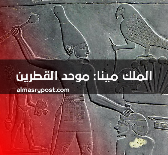 أول ملوك الأسرة الأولي الملك مينا موحد القطرين