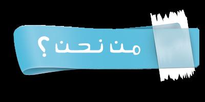 وظائف و أخبار العراق