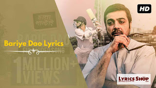 [ Full Lyrics ] Bariye Dao Lyrics | Bariye Dao | LyricsShop